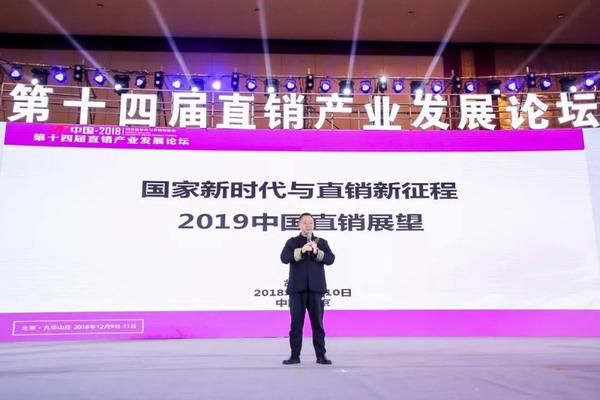 第十四届直销产业发展论坛盛大召开