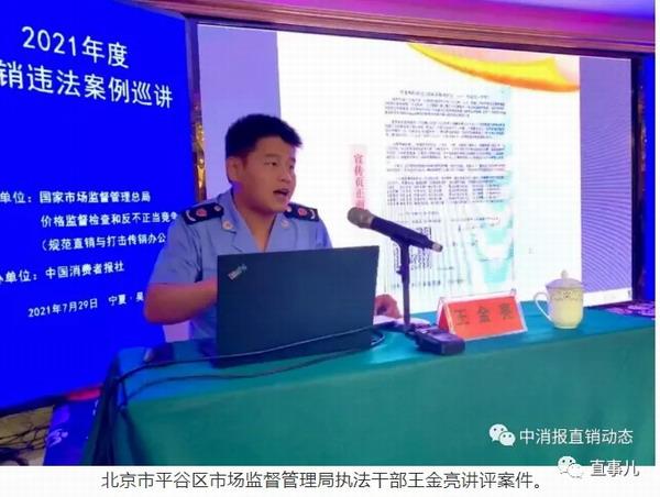 直销违法案例巡讲活动在宁夏吴忠举办